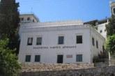 Γεωλογικό Mουσείο Απειράνθου