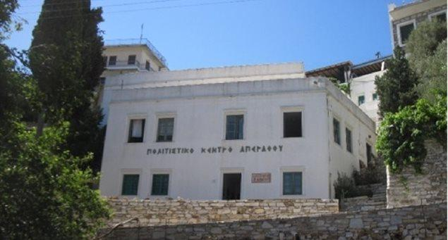 Geological Museum of Apeiranthos
