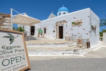 Ελαιοτριβείο Εγγαρών-Eggares Olive Press Museum