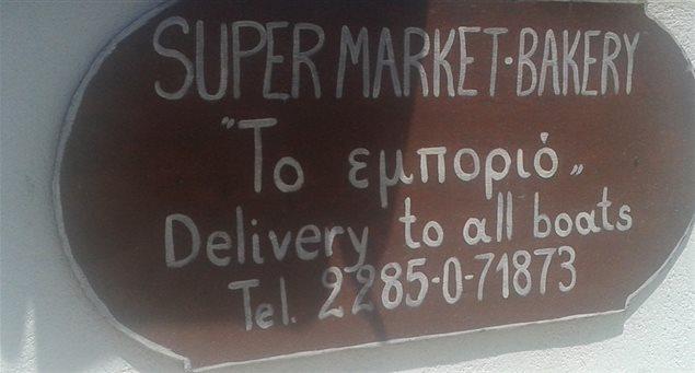Το Εμποριό Φούρνος - Mini Market