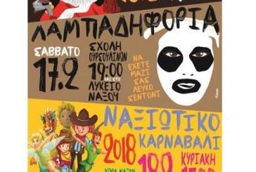 Διονυσιακό Καρναβάλι στη Νάξο 2018 – Πρόγραμμα Εκδηλώσεων