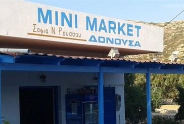 Μini Market – Σοφία Ρούσσου