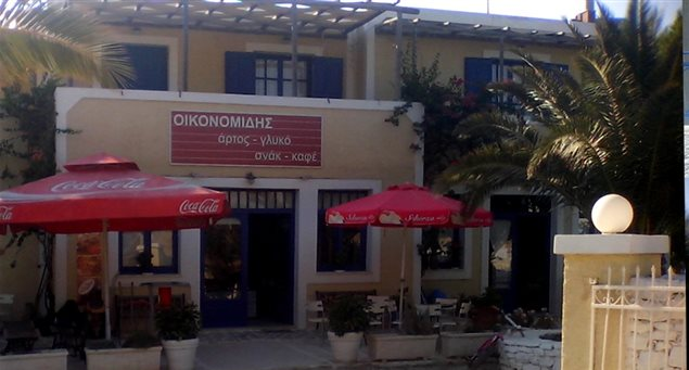 Oikonomidis Bakery – Coffee- Snack