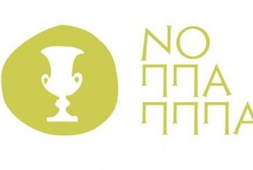 Οι πολιτιστικές εκδηλώσεις του ΝΟΠΠΑΠΠΠΑ Νάξου και Μικρών Κυκλάδων για το καλοκαίρι 2017