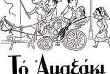 """Προβολή της ταινίας «Το Αμαξάκι"""" στο Θεατρικό Μουσείο «Ιάκωβος Καμπανέλλης"""""""