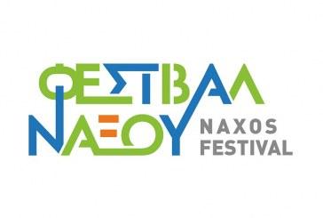 Φεστιβάλ Νάξου 2018