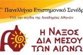 6ο πανελλήνιο επιστημονικό συνέδριο με τίτλο «Η Νάξος διά μέσου των αιώνων»