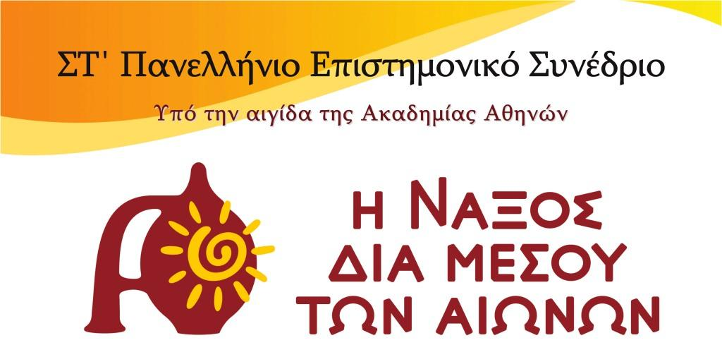 "6th Panhellenic Scientific Conference ""Naxos throughout the centuries"""