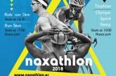 11o Naxathlon 2018: Η περιπέτεια ξεκινά!