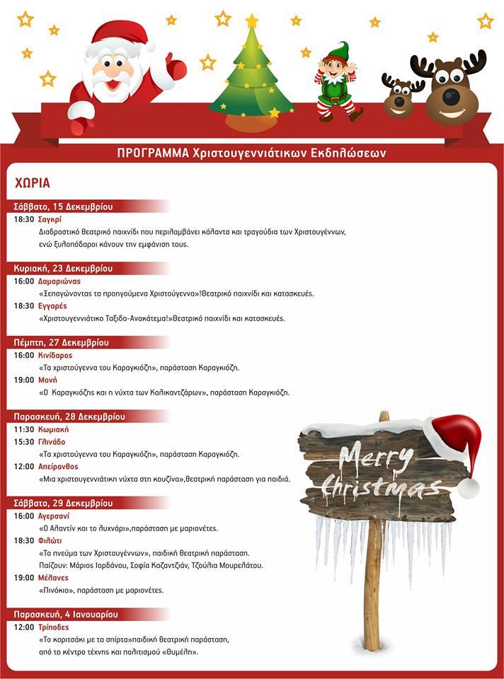 Πρόγραμμα Χριστουγεννιάτικων Εκδηλώσεων Χωριά Νάξος 2018