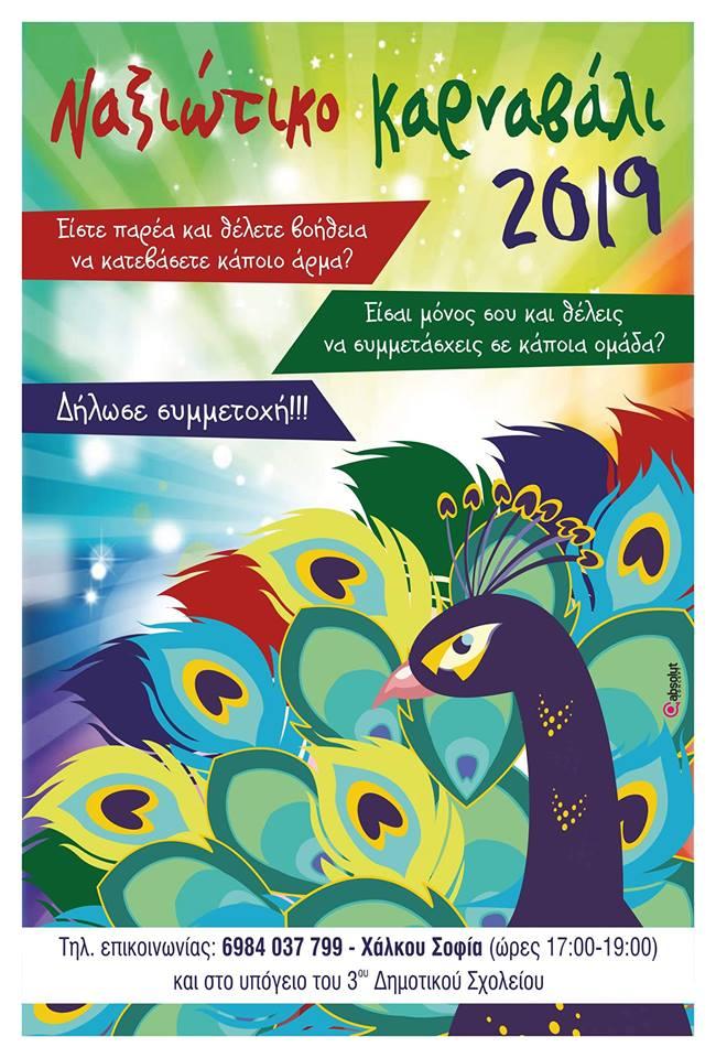 Ναξιώτικο Καρναβάλι 2019!