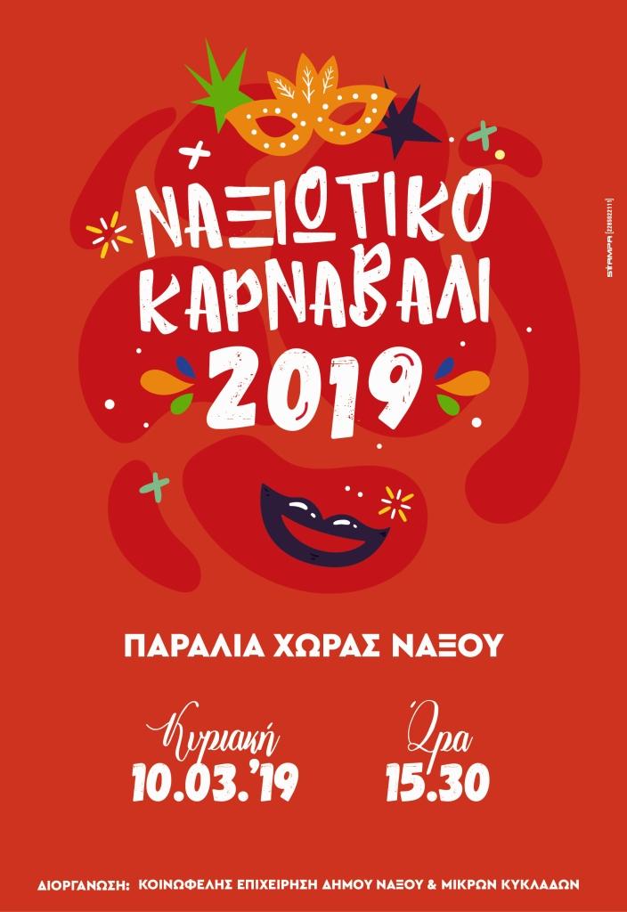 Naxos: Grand Carnival Parade 2019