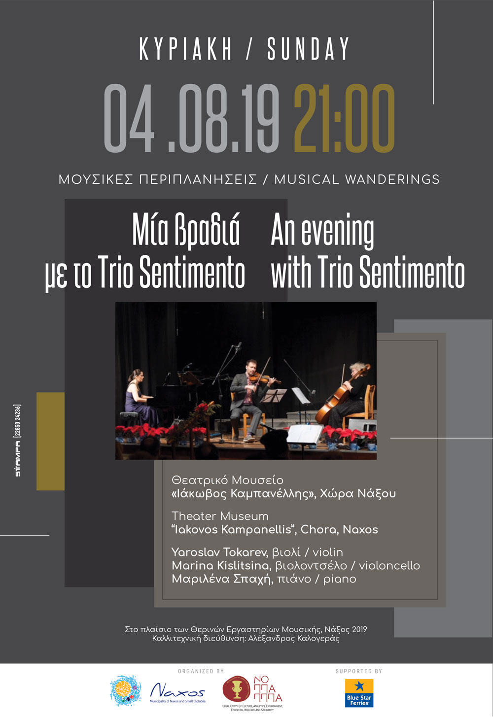 «Music wanderings» A night with Trio Sentimento