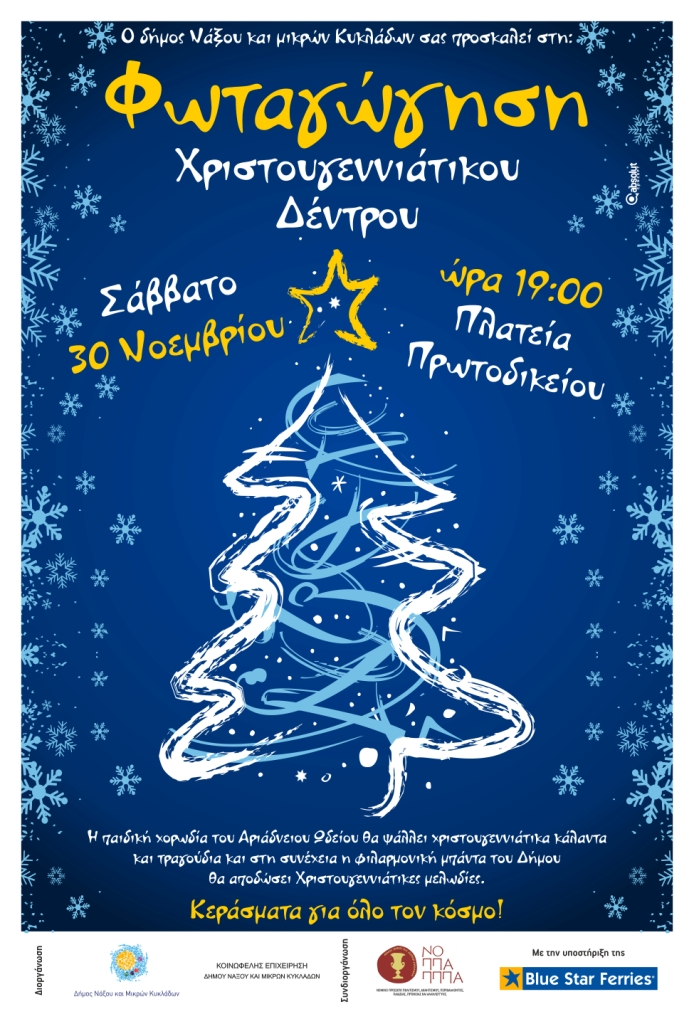 Naxos invites you to the Christmas Tree lights switch-on!