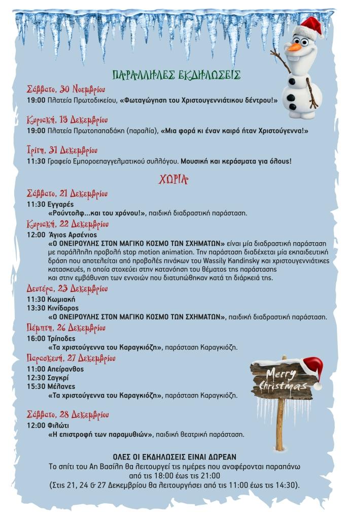 Πρόγραμμα Χριστουγεννιάτικων Εκδηλώσεων Χωριά της Νάξου 2019 και Παράλληλες Εκδηλώσεις