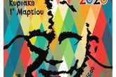 Naxos: Grand Carnival Parade 2020