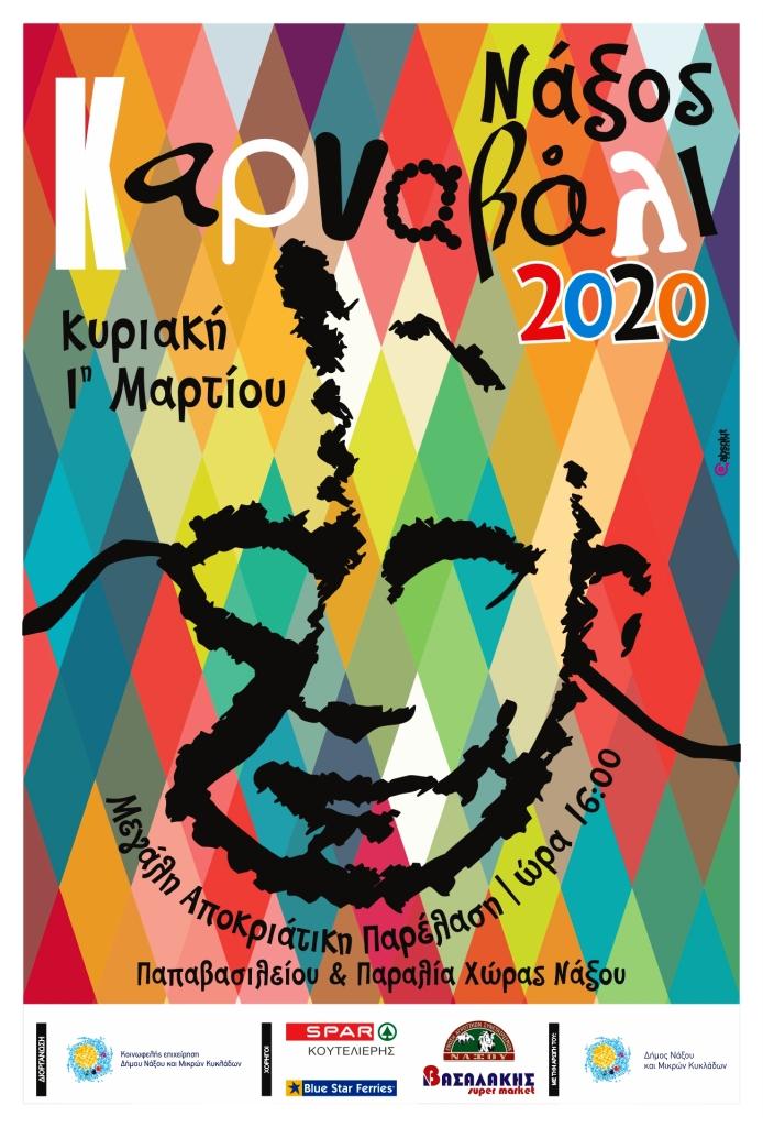 Νάξος: Καρναβάλι 2020