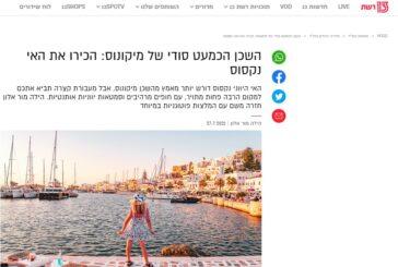 Η Ισραηλινή τηλεόραση υμνεί την Ελλάδα και προτείνει Νάξο!